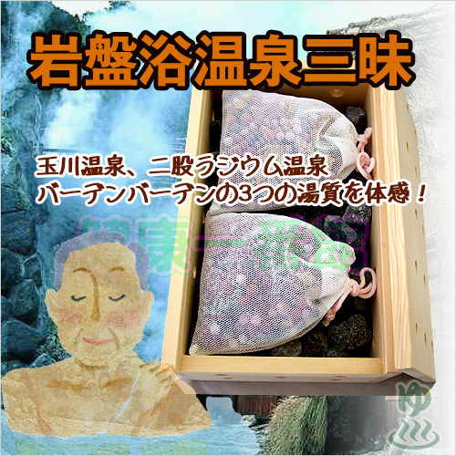 岩盤浴温泉三昧(10種類の温泉鉱石:3.75kg)【青葉】【送料無料】
