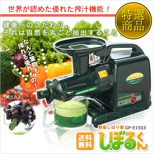 電動野菜しぼり器しぼるくん(GP-E1503)【エレクトロ通商】【px】