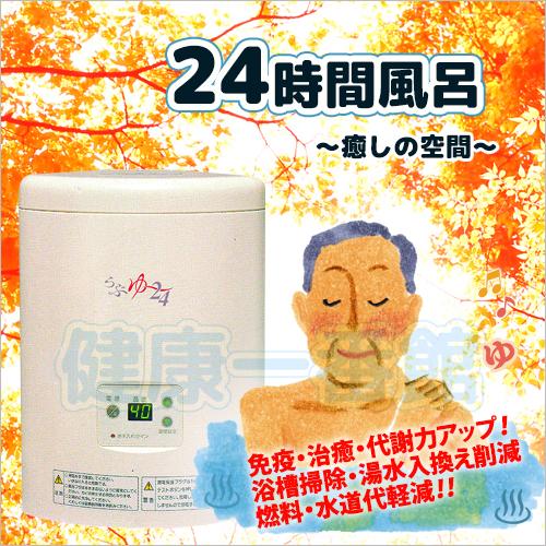 らぶゆー24【セイコーエンタープライズ】