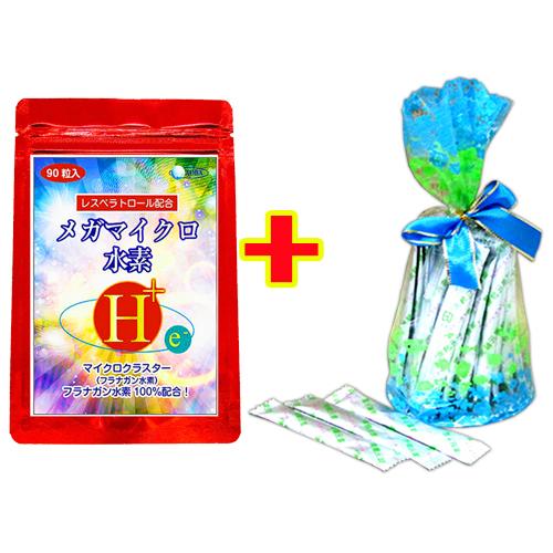 メガマイクロ水素+【富元酵素】ボイセンベリー粉末30包セット【W1セット】【送料無料】