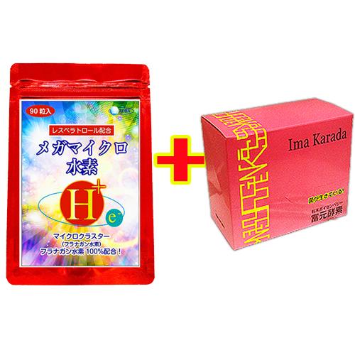 【ポイント20倍】【送料無料メガマイクロ水素+ボイセンベリー粉末Ima Karadaセット【W3セット】