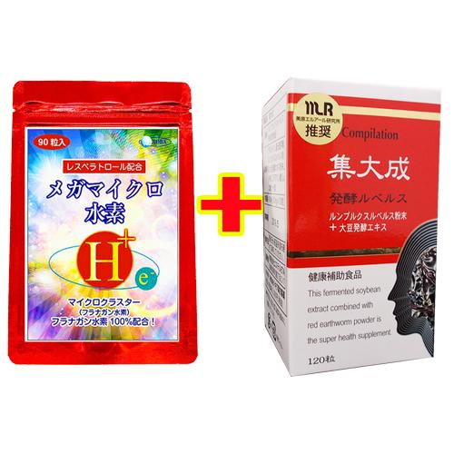 メガマイクロ水素+集大成セット【R2セット】【送料無料】