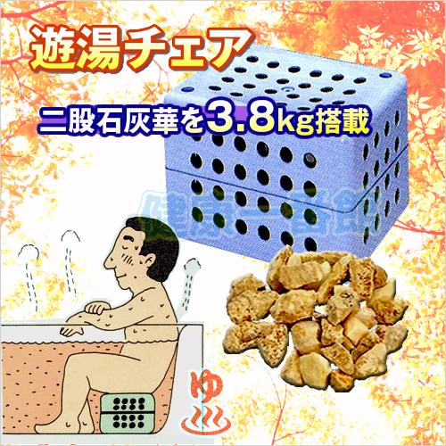遊湯チェア【セイコーエンタープライズ】