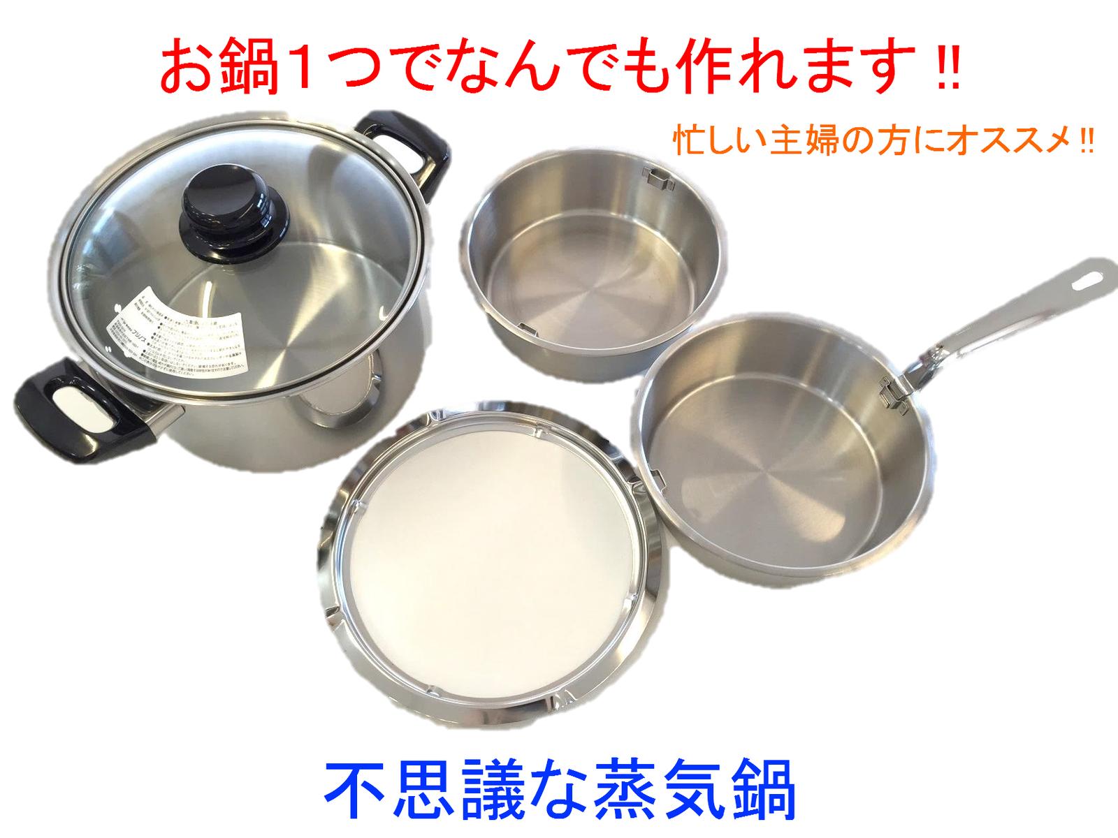 不思議な蒸気鍋