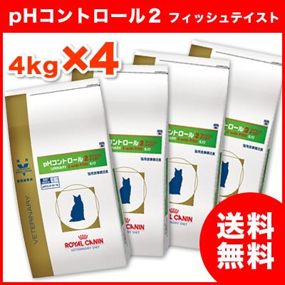 [療法食] ロイヤルカナン 猫用 pHコントロール2 フィッシュテイスト 4kg×4袋メーカー梱包★