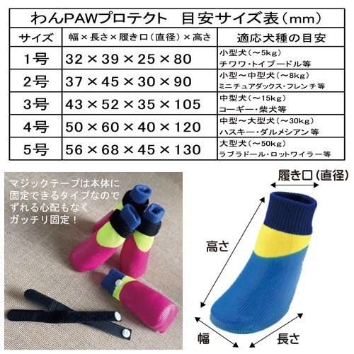 ◇アライブ わんPAWプロテクト ベーシック 5号 ブラック【メール便発送のみ】