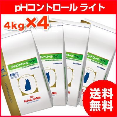[療法食] ロイヤルカナン 猫用 pHコントロール ライト 4kg×4袋メーカー梱包★