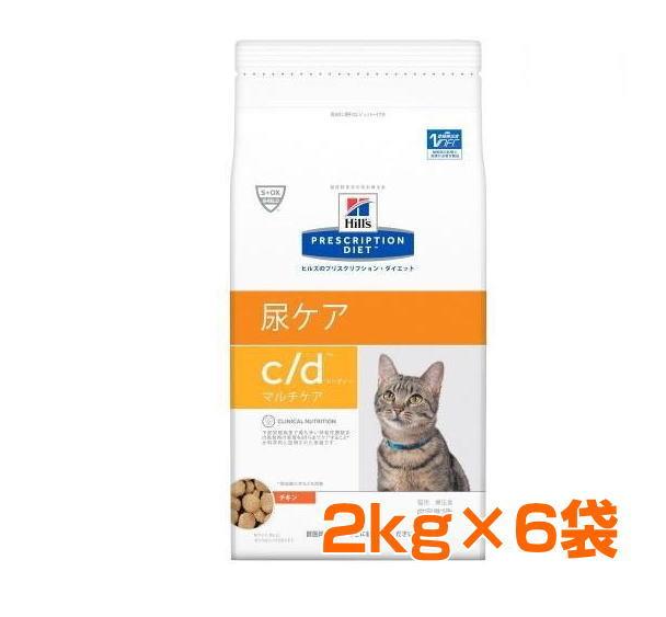 【療法食】 Hills ヒルズ 猫用 c/d マルチケア ドライ 2kg×6袋★