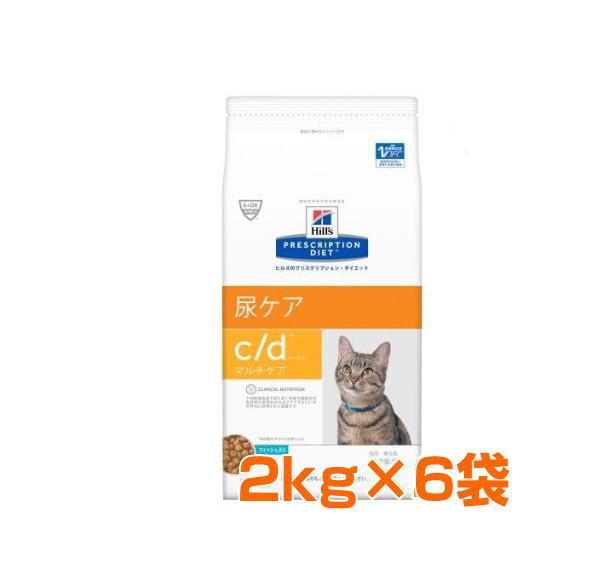【療法食】 Hills ヒルズ 猫用 c/d マルチケア フィッシュ ドライ 2kg×6袋★