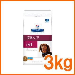 [療法食] Hills ヒルズ 犬用 i/d 消化ケア 小粒 チキン 3kg