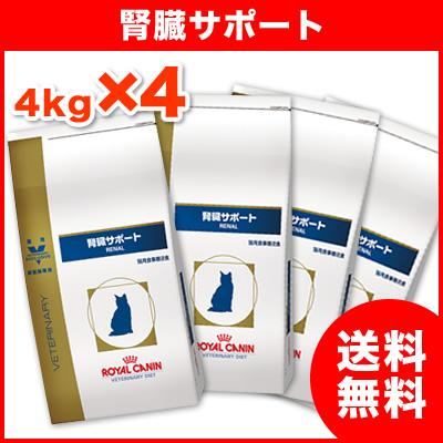 【療法食】 ロイヤルカナン 猫用 腎臓サポート 4kg×4袋★