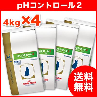 【療法食】 ロイヤルカナン 猫用 pHコントロール2 4kg×4袋 メーカー梱包★