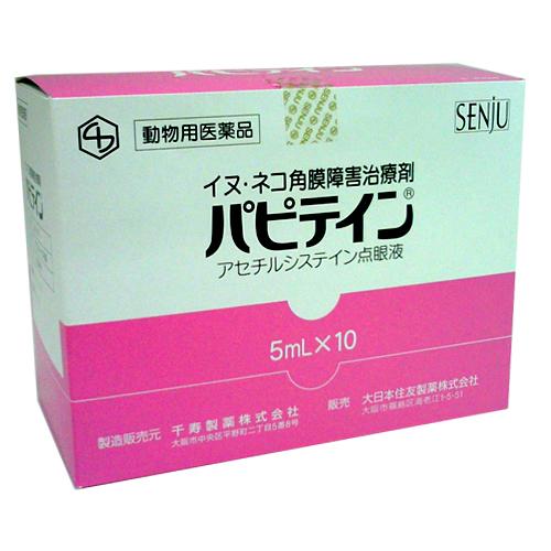 [医薬品] 犬猫用点眼薬 角膜障害治療剤パピテイン 5ml×10本入