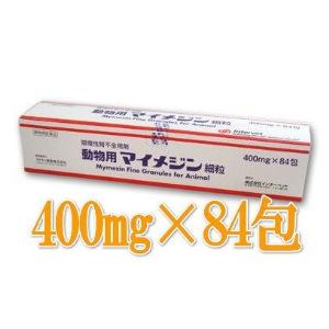 【医薬品】<Br>動物用マイメジン細粒 400mg×84包 <Br>[猫慢性腎不全用剤]