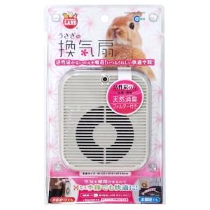 マルカン うさぎの換気扇 天然消臭フィルター付き ML-50