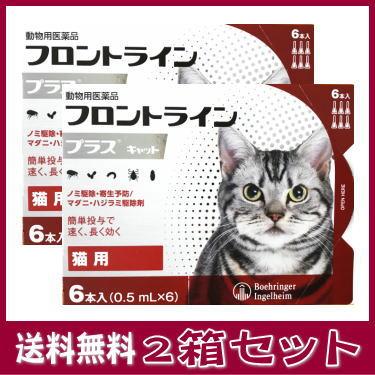 [動物用医薬品 猫用] フロントラインプラス キャット 6本入 (0.5mL×6)2箱セット★