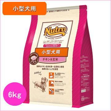 ▽Nutro ニュートロ ナチュラルチョイス 小型用 エイジングケア犬用 チキン&玄米 6kg