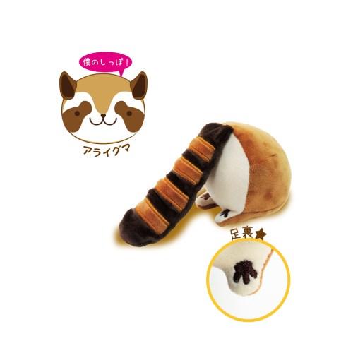 ◇ペッツルート 誰のしっぽTOY アライグマ (犬おもちゃ)
