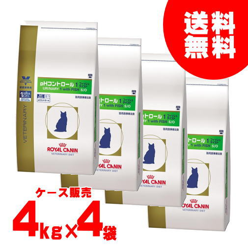 ☆期間限定値下げ中☆【療法食】 ロイヤルカナン 猫用 pHコントロール1 フィッシュテイスト 4kg×4袋★