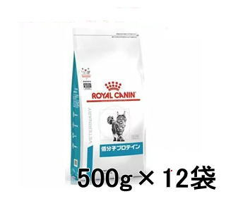 [療法食] ロイヤルカナン 猫用 低分子プロテイン 500g×12袋★