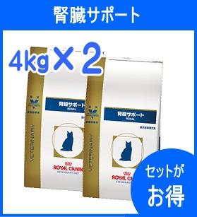 [療法食] ロイヤルカナン 猫用 腎臓サポート 4kg×2袋☆