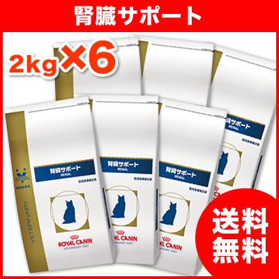 [療法食] ロイヤルカナン 猫用 腎臓サポート 2kg×6袋★