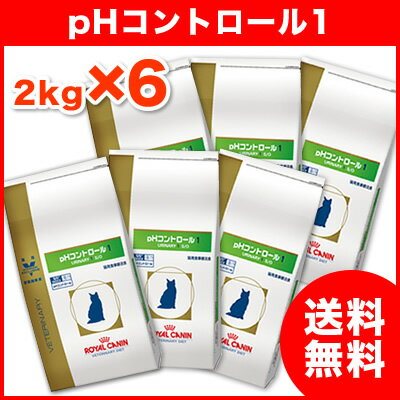 [療法食] ロイヤルカナン 猫用 pHコントロール1 2kg×6袋★