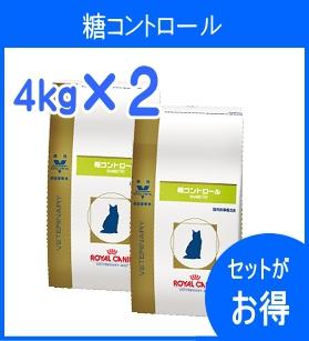 [療法食] ロイヤルカナン 猫用 糖コントロール 4kg×2袋☆