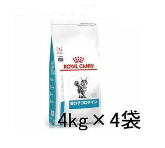 [療法食] ロイヤルカナン 猫用 低分子プロテイン 4kg×4袋★