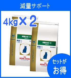 [療法食] ロイヤルカナン 猫用 減量サポート 4kg×2袋☆