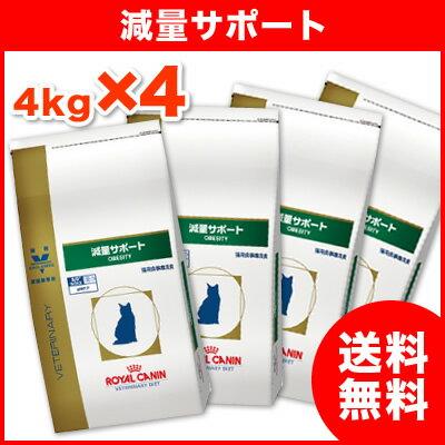 [療法食] ロイヤルカナン 猫用 減量サポート 4kg×4袋★