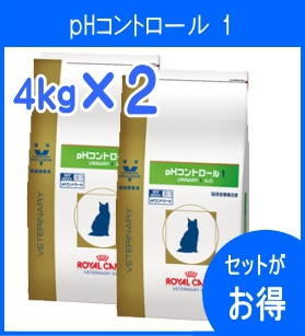 [療法食] ロイヤルカナン 猫用 pHコントロール1 4kg×2袋☆