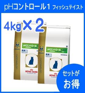 ☆期間限定値下げ中☆【療法食】 ロイヤルカナン 猫用 pHコントロール1 フィッシュテイスト 4kg×2袋☆