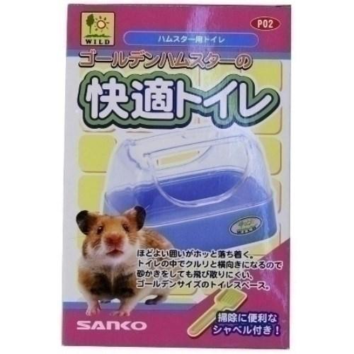 安い 税込5 500円以上で送料無料 三晃商会 海外 ゴールデンハムスターの快適トイレ SANKO