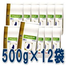 [療法食] ロイヤルカナン 猫用 pHコントロール2 500g×12袋★
