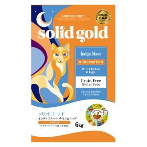 ▽SOLID GOLD(ソリッドゴールド) インディゴムーン 6kg