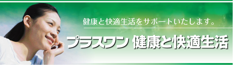 健康と快適生活 楽天市場店:健康で快適な生活を応援いたします。