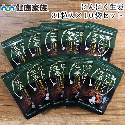 ●健康家族公式●【送料無料】にんにく生姜<お得な10袋セット>まとめて買うと【もう1袋プレゼント付】!農薬不使用生姜と有機にんにく使用※個人情報は厳重に管理しております。