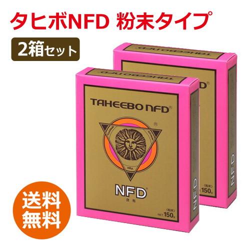 タヒボNFD 粉末タイプ2箱セット+相性抜群ビタミンCも選べる特典付+サンプルとクーポン付【あす楽対応】【楽ギフ_のし】