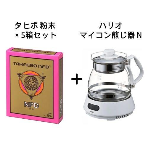 タヒボNFD 粉末タイプ 5箱+【ハリオ】マイコン煎じ器3 タイマー付き【あす楽対応】【楽ギフ_のし】