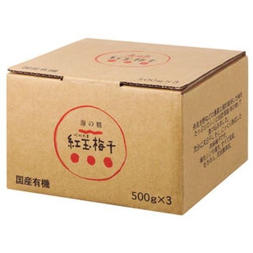 【お買上特典】特別栽培  紅玉梅干(箱)1.5kg 【海の精】