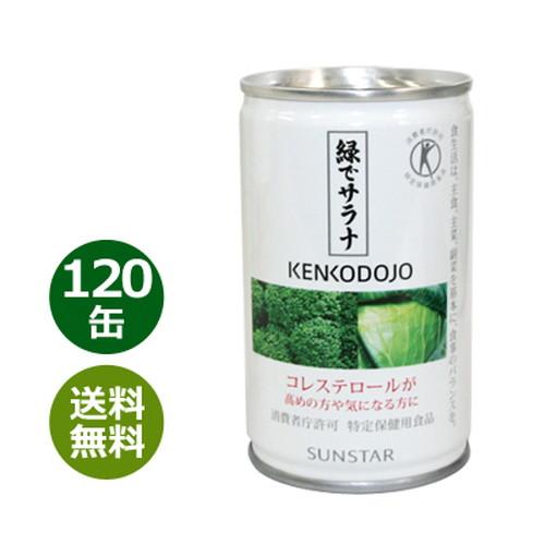 【あす楽対応】緑でサラナ(120缶)※送料無料 ※ラッピング不可【コレステロールが気になる方へ】【特定保健用食品】【トクホ】