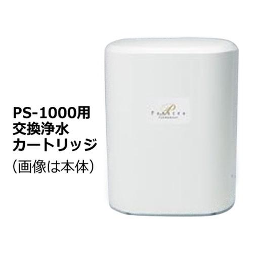【お買上特典】還元イオンウォーター生成器 パナセア ファンダメントPS-1000用交換浄水カートリッジ