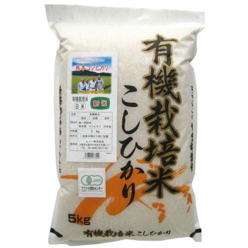 有機米・熊本コシヒカリ 白米20kg(5kg×4袋)【ムソー有機米】※送料無料(一部地域を除く)・同梱・代引不可・キャンセル不可