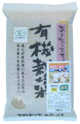 【お買上特典】有機米・秋田あきたこまち 胚芽米20kg(5kg×4袋)【ムソー有機米】※送料無料(一部地域を除く)・産地直送・同梱・代引不可・キャンセル不可