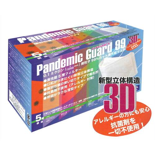 【お買上特典】パンデミックガード99・スモール(子供用) 5箱