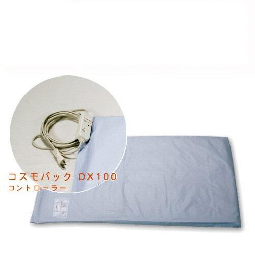 コスモパック DX100【家庭用赤外線温熱治療器】※同梱・代引き不可