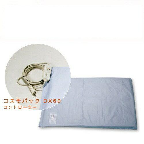 コスモパック DX60【家庭用赤外線温熱治療器】※同梱・代引き不可