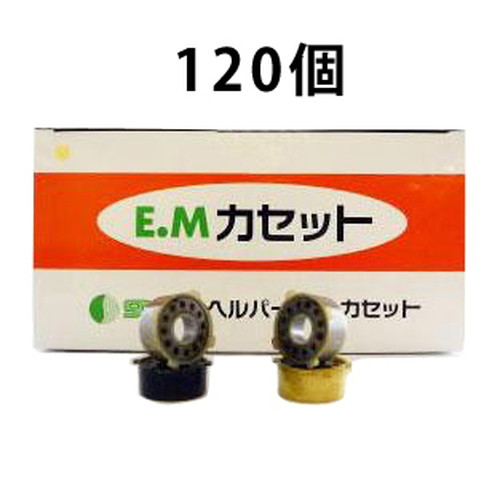 【お買上特典】EMカセット(シグマビワオンキュ、ビワオンキュヘルパー専用)120個入り