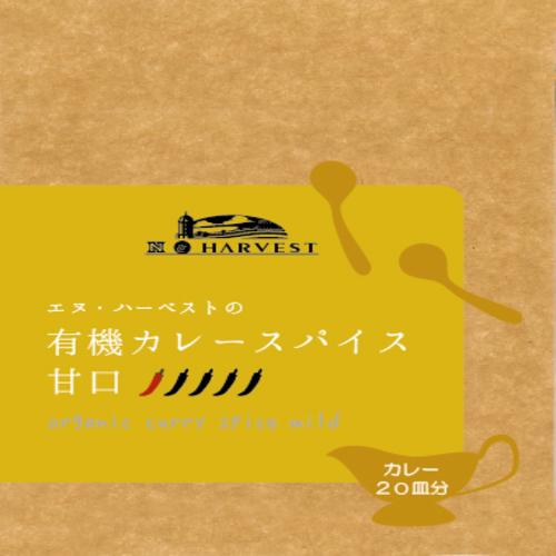 有機カレースパイス甘口[大容量] 50g 【エヌ・ハーベスト】